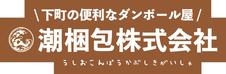 下町の便利なダンボール屋 潮梱包株式会社