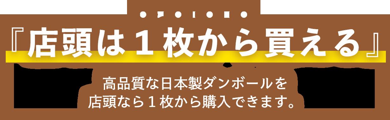 「店頭は1枚から買える」高品質な日本製ダンボールを店頭なら1枚から購入できます。