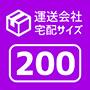 200サイズ