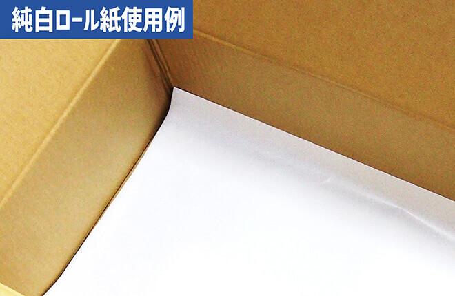 純白ロール紙