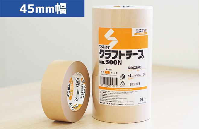 クラフトテープ 45mm幅
